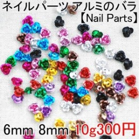 ネイルパーツ アルミのバラ カラーミックス 10g【Nail Parts】