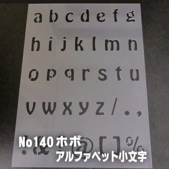アルファベット小文字 サイズ縦3センチ ハワイ風書体ホボ ステンシルシート NO140
