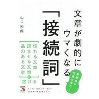 文章が劇的にウマくなる「接続詞」/山口拓朗
