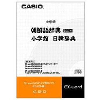 CASIO XS-SH13 朝鮮語辞典/日韓辞典