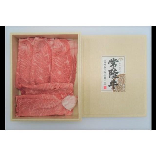 常陸牛A5・A4等級 赤身もも肉(すき焼き・しゃぶしゃぶ用 500g)