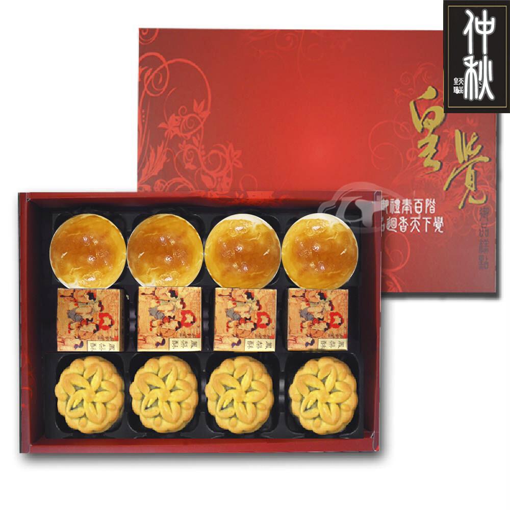 預購-皇覺 中秋臻品系列-仲秋精選禮盒組12入裝(黃金乳酪酥+鳳梨酥+廣式小月餅)