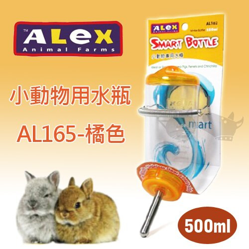 《Alex》小動物專用水瓶 AL165 - 橘色 500ml