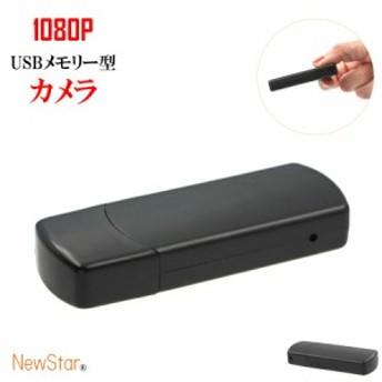 newstar 1080P 高画質 長時間録画 パソコン 外部電源 ビデオ録画 小型カメラ USBメモリー型 隠し 防犯 セキュリティー カメラ サイドレン