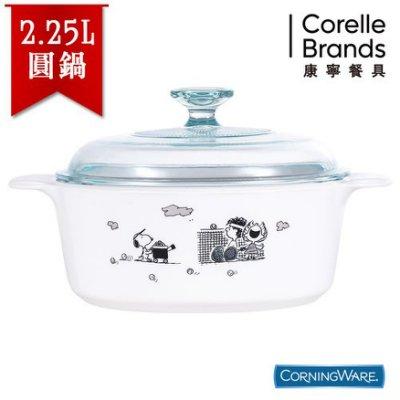 CORELLE 康寧 Corningware SNOOPY圓型康寧鍋 2.25L
