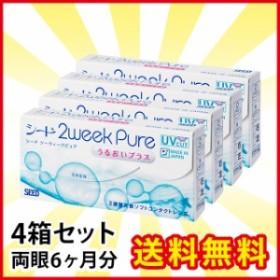 2ウィークピュア うるおいプラス×4箱セット シード コンタクト コンタクトレンズ クリア 2week 2ウィーク 使い捨て ソフト 送料無料