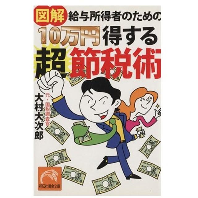 10万円得する超節税術 祥伝社黄金文庫/大村大次郎(著者)
