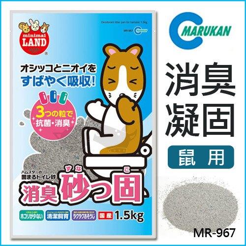 《日本Marukan》 MR-967 消臭凝結鼠砂 1.5kg / 避免蟲蚊 /降低臭味