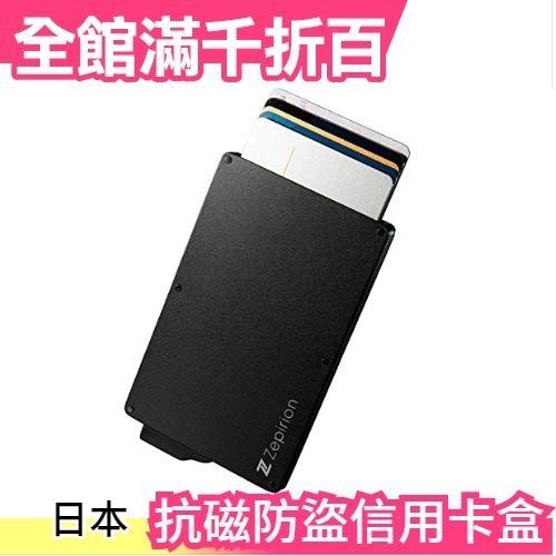日本 zepirion 抗磁防盜信用卡盒 RFID鎖 輕薄時尚安全旅遊商務 卡夾 鈔票夾 父親節【小福部屋】