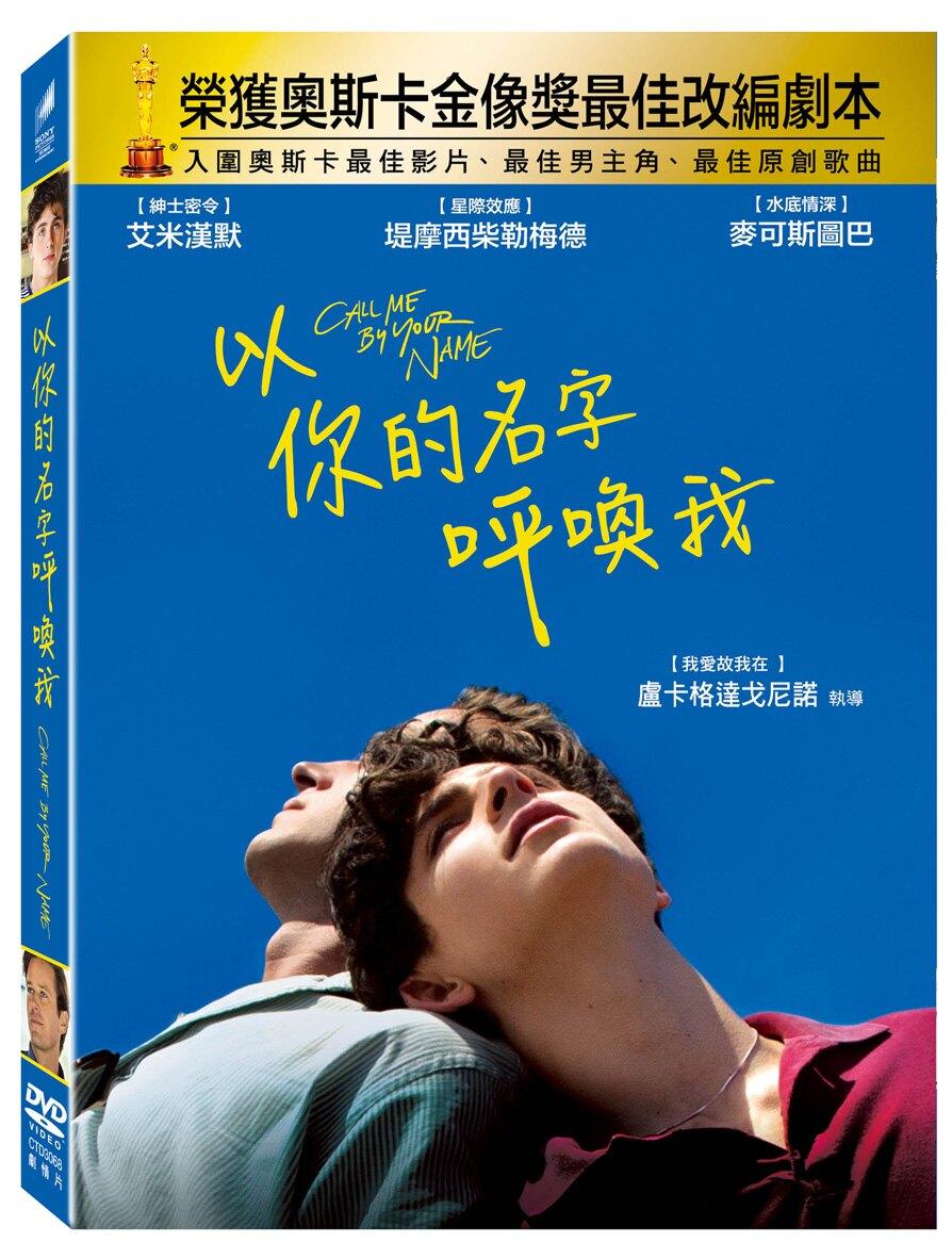 以你的名字呼喚我 DVD-CTD3068