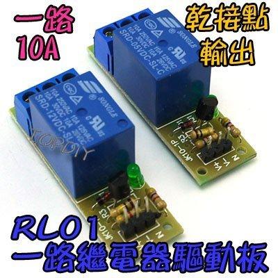 一路10A【TopDIY】RL01 繼電器驅動板 模組 直流控交流 模塊 擴流 電流 觸發 直流控直流 擴展板