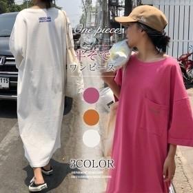 半袖 レディース おしゃれなシルエット 韓国ファッション ロングワンピース 無地 おしゃれ ゆったり 体型カバー 大きいサイズ 可愛い カジュアル