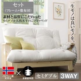 ホワイト ソファベッド フレーム+布団セット 140cm 素材と品質にこだわった セミダブル天然木すのこソファベッド LAXZERIA ラグゼリア