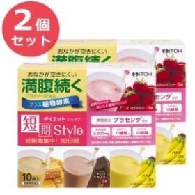 2個セット 送料無料 井藤漢方製薬 短期スタイル ダイエットシェイク 10食分 25g×10袋