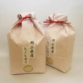岡山県産ひのひかり(5kg×2)