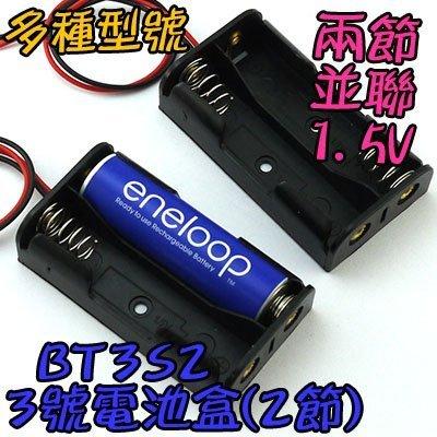 2節 串連【TopDIY】BT3S2 3號 電池盒 LED燈 電池 充電器 自行車 3V 行動電源 手電 遙控車