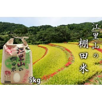 佐賀県遺産認定「江里山の棚田」のお米(5kg)1万円コース