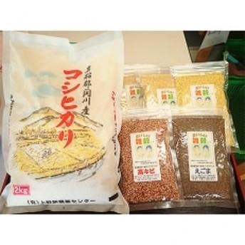 雑穀セット(5種類) とお米(コシヒカリ・2kg)