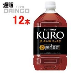 お茶 黒烏龍茶 ウーロン茶  1.05L ペットボトル 12 本  ( 12 本    1 ケース ) サントリー