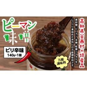 ピーマン味噌(ピリ辛)