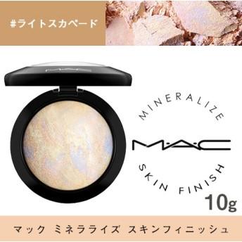 【M.A.C】マック ミネラライズ スキンフィニッシュ 10g #ライトスカペード