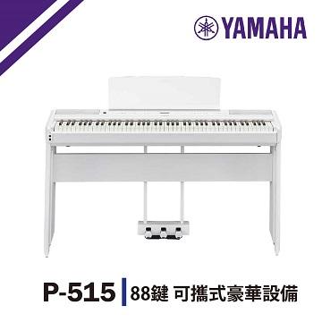 【YAMAHA】P515/標準88鍵數位電鋼琴/含琴架/贈耳機、譜燈、保養組/公司貨保固