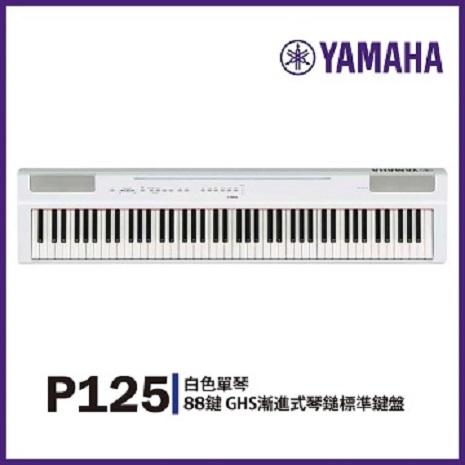 【YAMAHA】P-125標準88鍵數位鋼琴/白色單琴/贈琴罩.耳機.保養組 /公司貨保固