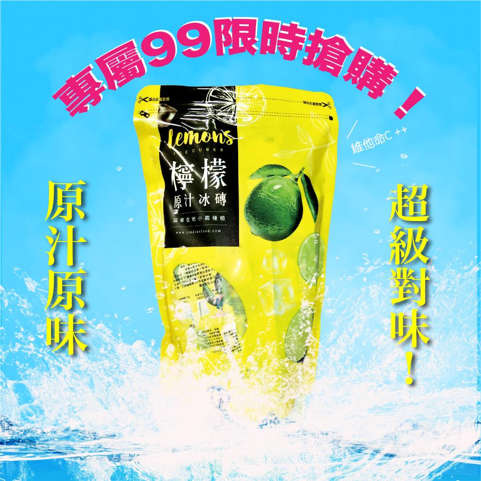 【享檸檬】屏東 100% 檸檬原汁冰磚(20ml/小包) / 附贈小容量多種口味冰磚隨意出貨