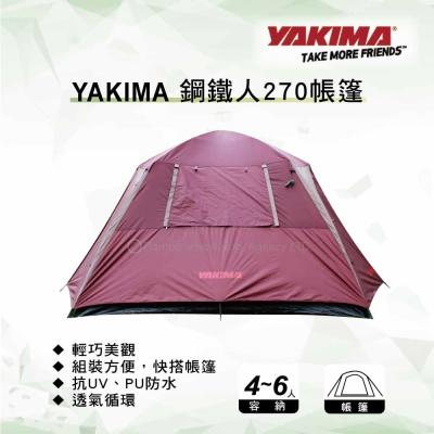YAKIMA 鋼鐵人270露營帳篷