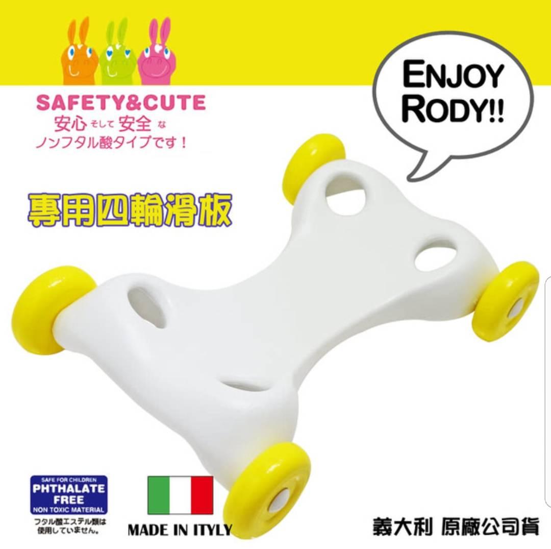 義大利 Rody 跳跳馬 四輪滑板《跳跳馬滑板配件》【不含鄰苯二甲酸安全無毒最放心】【淘氣寶寶】