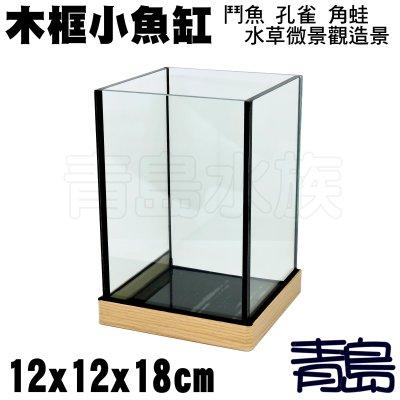 JT。。。青島水族。。。台灣精品---木框魚缸 鬥魚缸 孔雀缸 角蛙缸 玻璃方缸 迷你缸 小型缸==12*12*18cm