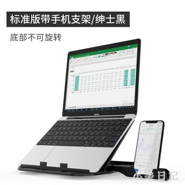 筆記本支架桌面辦公室聯想華碩電腦升降懶人便攜式托架蘋果Mac KV958 『小美日記』