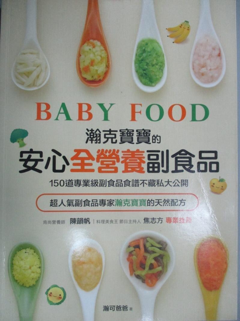 【書寶二手書T7/保健_HGZ】瀚克寶寶的全營養安心副食品_瀚可爸爸