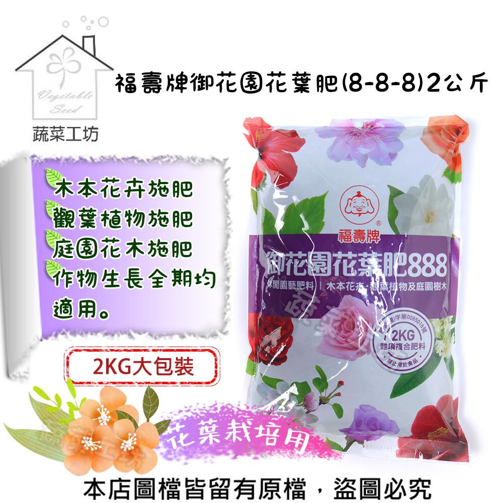 福壽牌御花園花葉肥(8-8-8)2公斤