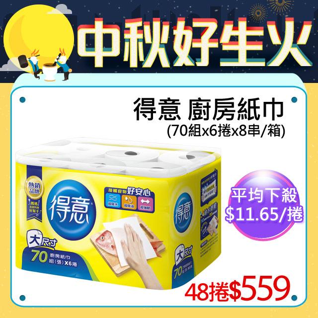 得意-廚房紙巾(70組x6捲x8串/箱)