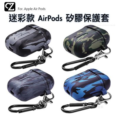 AirPods 2 1 迷彩款 矽膠保護套 含掛勾 防塵套 防摔套 藍芽耳機盒保護套 apple藍牙盒保護套