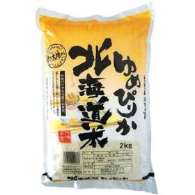 【米屋彦太郎】北海道産ゆめぴりか2キロ 食品お買い得市
