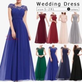 花嫁 ロングドレス ウエディングドレス 二次会 プリンセスドレス XS 結婚式 大きいサイズ カラードレス イブニングドレス 演奏会 エンパ