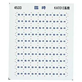 レボリューションファクトリーNゲージKATO方向幕シール臨時 RLF4533