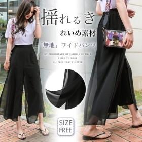 ワイドパンツ ゆったり ガウチョ 韓国ファッション レディース ウエストゴム 無地