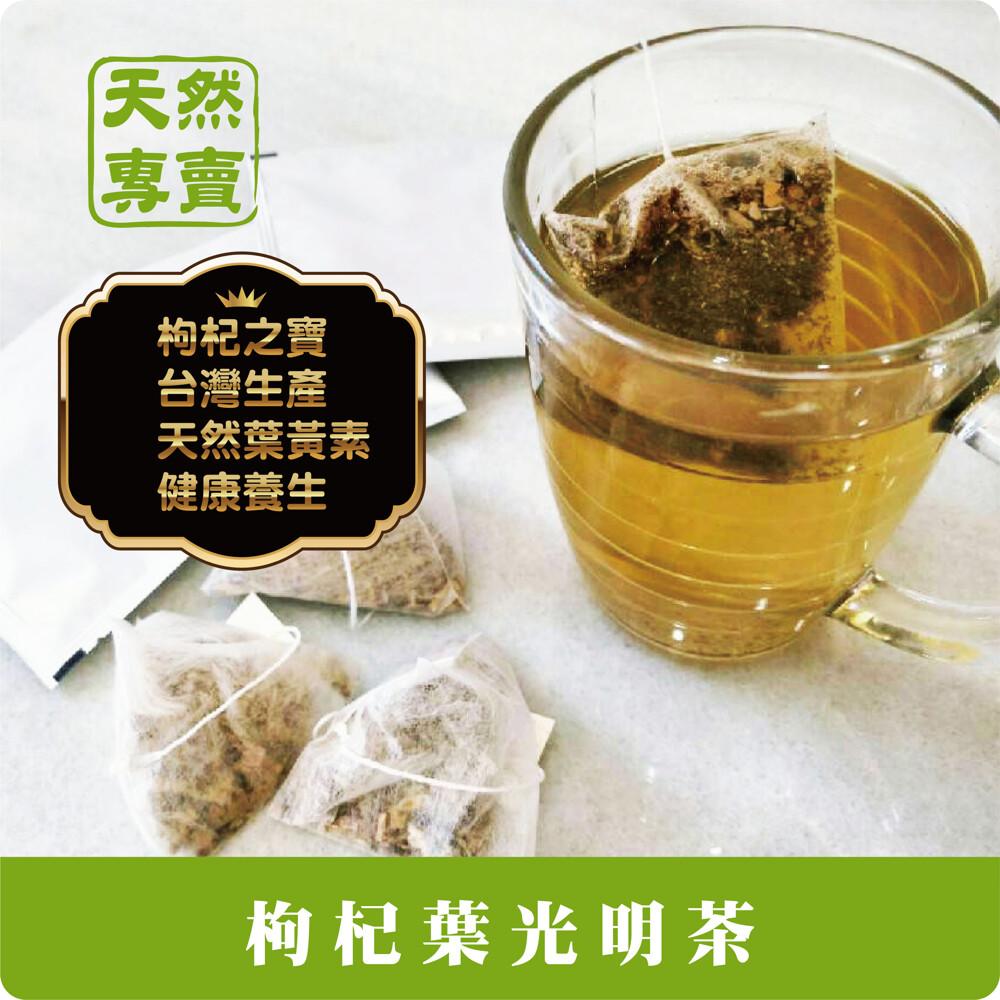 3c族群必喝枸杞葉茶養生茶枸杞元氣茶台灣國寶茶三角立體茶包天然專賣