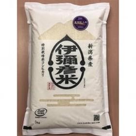 【令和元年産・皇室献上米】「伊彌彦米」(2018年献上)5kg×1袋