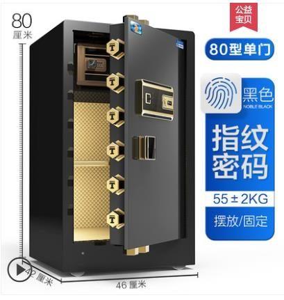 保險櫃家用辦公大型80cm指紋密碼單門小型床頭入墻隱形 JD