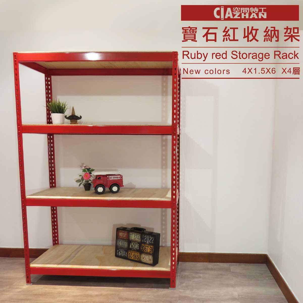 寶石紅角鋼收納架 (長4尺x深1.5尺x4層,高6尺)【空間特工】書架 衣櫃 鐵架 檔案架 書櫃