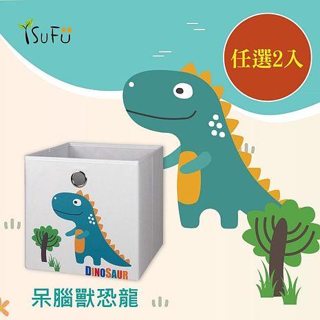 【舒福家居】玩具收納箱 呆腦獸恐龍(任選2入)恐龍+獅子