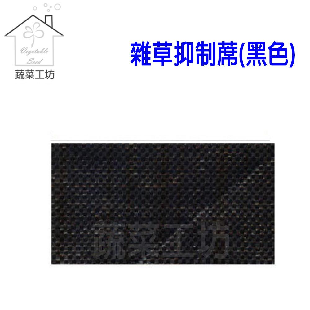 雜草抑制蓆(黑色)止草蓆--2尺*50公尺(台灣製抑草蓆雜草蓆)