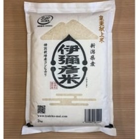 【令和元年産・皇室献上米】「伊彌彦米」(2018年献上) 4kg(2kg×2袋)