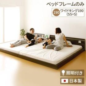 日本製 連結ベッド 照明付き フロアベッド  ワイドキングサイズ190cm(SS+S) (ベッドフレームのみ)『NOIE』ノイエ ダークブラウン
