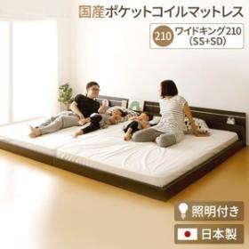 日本製 連結ベッド 照明付き フロアベッド  ワイドキングサイズ210cm(SS+SD) (SGマーク国産ポケットコイルマットレス付き) 『NOIE』