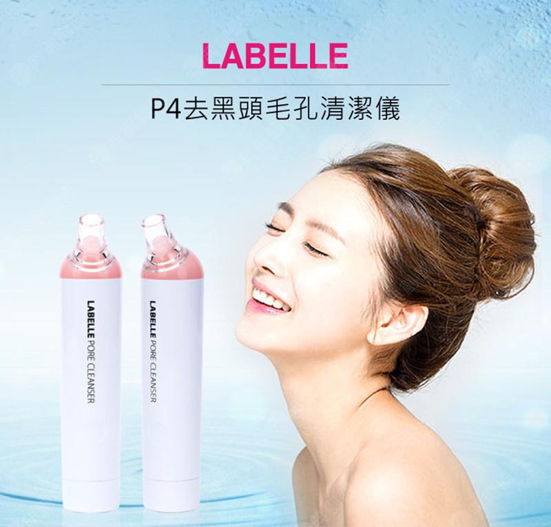 韓國 labelle pore cleanser p4 去黑頭毛孔清潔儀